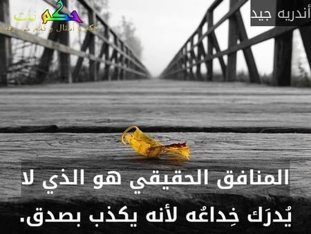المنافق الحقيقي هو الذي لا يُدرَك خِداعُه لأنه يكذب بصدق.-أندريه جيد