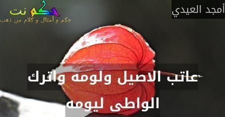 عاتب الاصيل ولومه واترك الواطى ليومه-أمجد العيدي