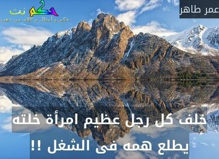 خلف كل رجل عظيم امرأة خلته يطلع همه فى الشغل !!-عمر طاهر