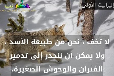 لا تخف ، نحن من طبيعة الأسد ، ولا يمكن أن ننحدر إلى تدمير الفئران والوحوش الصغيرة.-إليزابيث الأولى