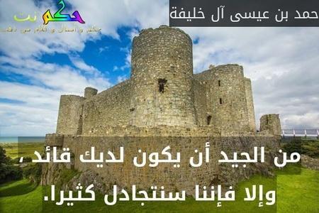 من الجيد أن يكون لديك قائد ، وإلا فإننا سنتجادل كثيرا.-حمد بن عيسى آل خليفة