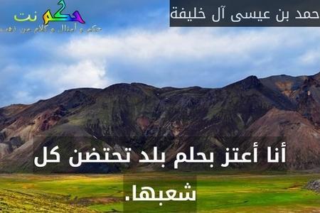 أنا أعتز بحلم بلد تحتضن كل شعبها.-حمد بن عيسى آل خليفة