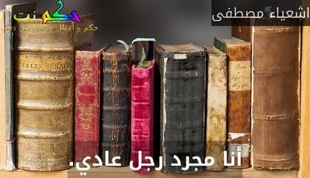 أنا مجرد رجل عادي.-اشعياء مصطفى