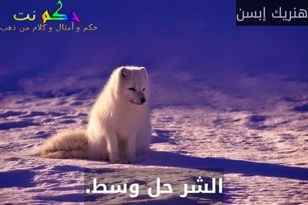 الشر حل وسط.-هنريك إبسن