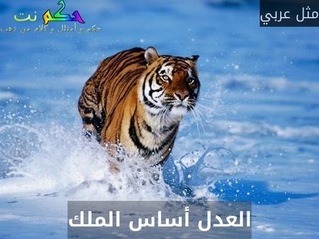 العدل أساس الملك-مثل عربي