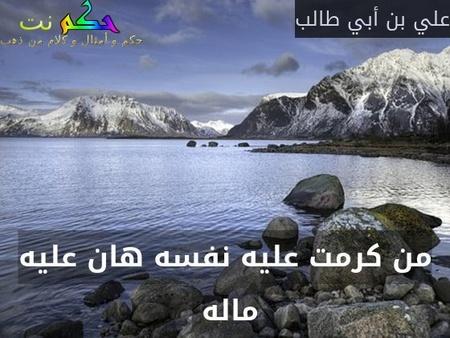 من كرمت عليه نفسه هان عليه ماله -علي بن أبي طالب