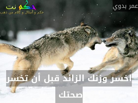 اخسر وزنك الزائد قبل أن تخسر صحتك -عمر بدوي