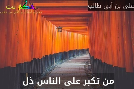 من تكبر على الناس ذل -علي بن أبي طالب
