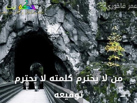 من لا يحترم كلمته لا يحترم توقيعه-عمر فاخوري