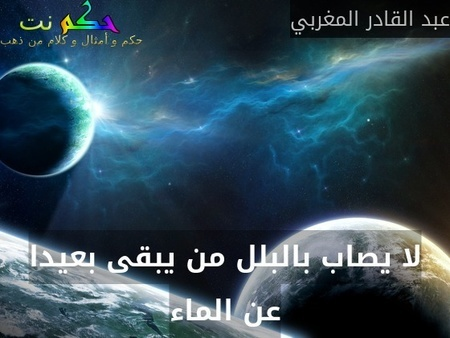 لا يصاب بالبلل من يبقى بعيدا عن الماء-عبد القادر المغربي