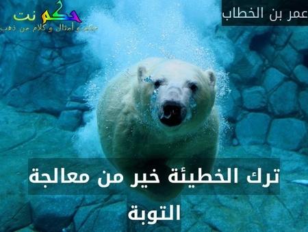 ترك الخطيئة خير من معالجة التوبة-عمر بن الخطاب