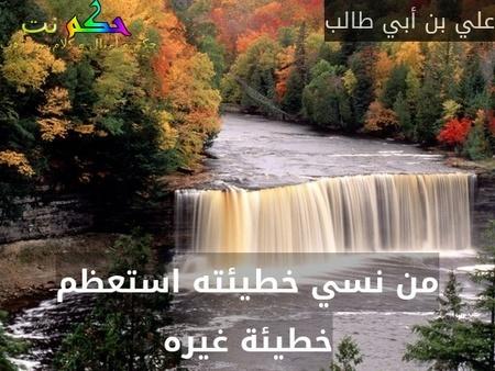 من نسي خطيئته استعظم خطيئة غيره-علي بن أبي طالب