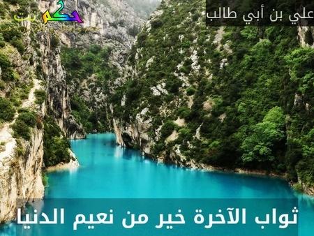 ثواب الآخرة خير من نعيم الدنيا-علي بن أبي طالب
