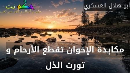 مكايدة الإخوان تقطع الأرحام و تورث الذل-أبو هلال العسكري