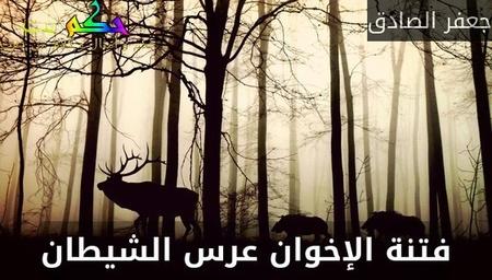 فتنة الإخوان عرس الشيطان-جعفر الصادق