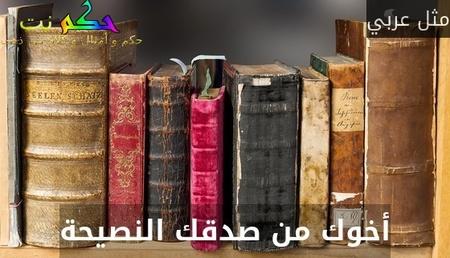 أخوك من صدقك النصيحة-مثل عربي