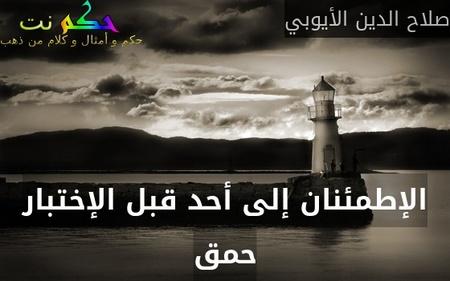 الإطمئنان إلى أحد قبل الإختبار حمق-صلاح الدين الأيوبي