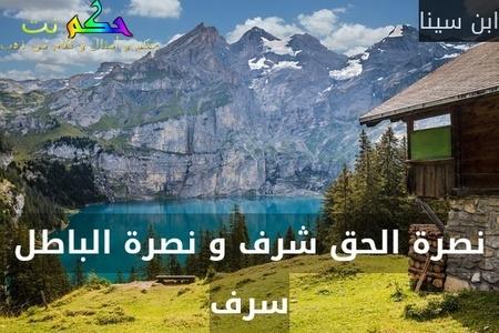 نصرة الحق شرف و نصرة الباطل سرف-ابن سينا