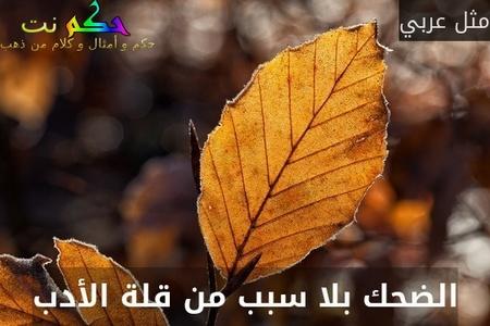 الضحك بلا سبب من قلة الأدب-مثل عربي