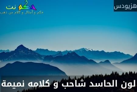 لون الحاسد شاحب و كلامه نميمة-هزيودس