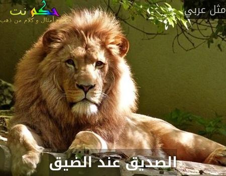 الصديق عند الضيق-مثل عربي