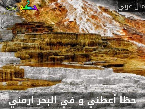 حظا أعطني و في البحر ارمني-مثل عربي