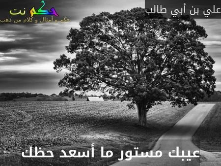 عيبك مستور ما أسعد حظك-علي بن أبي طالب