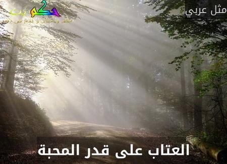 العتاب على قدر المحبة-مثل عربي