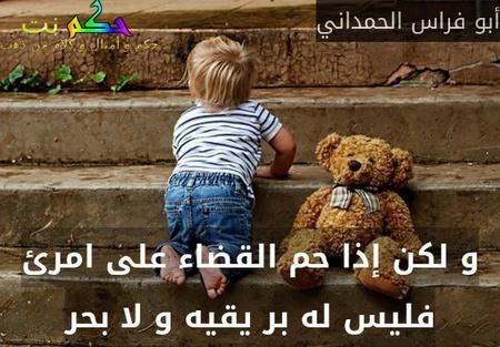 و لكن إذا حم القضاء على امرئ فليس له بر يقيه و لا بحر-أبو فراس الحمداني