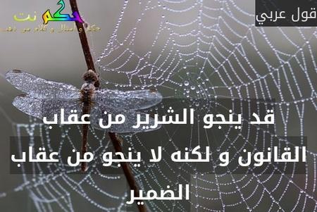قد ينجو الشرير من عقاب القانون و لكنه لا ينجو من عقاب الضمير-قول عربي