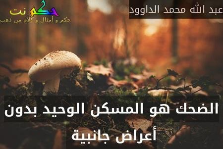 الضحك هو المسكن الوحيد بدون أعراض جانبية -عبد الله محمد الداوود
