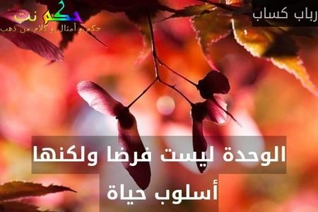 الوحدة ليست فرضا ولكنها أسلوب حياة -رباب كساب