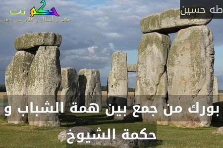 بورك من جمع بين همة الشباب و حكمة الشيوخ-طه حسين