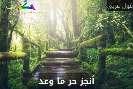 أنجز حر ما وعد-قول عربي
