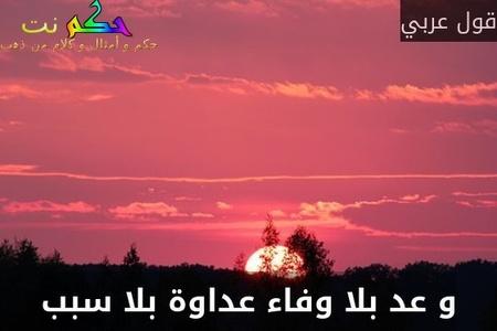 و عد بلا وفاء عداوة بلا سبب-قول عربي