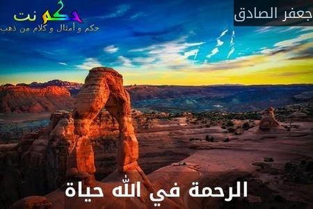 الرحمة في الله حياة-جعفر الصادق