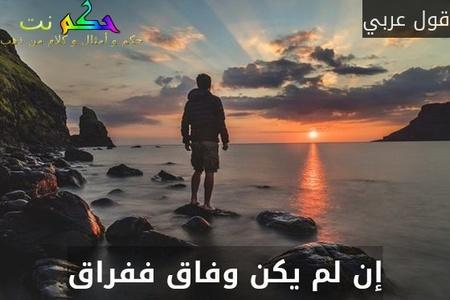 إن لم يكن وفاق ففراق-قول عربي