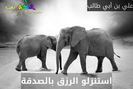 استنزلو الرزق بالصدقة-علي بن أبي طالب