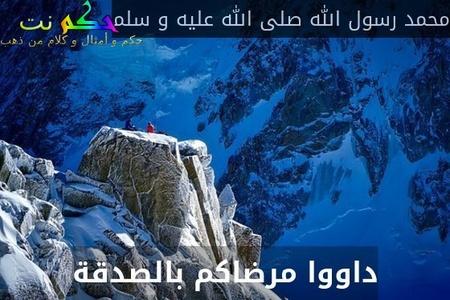 داووا مرضاكم بالصدقة-محمد رسول الله صلى الله عليه و سلم