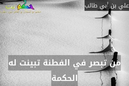 من تبصر في الفطنة تبينت له الحكمة-علي بن أبي طالب