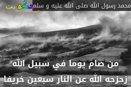 من صام يوما في سبيل الله زحزحه الله عن النار سبعين خريفا-محمد رسول الله صلى الله عليه و سلم