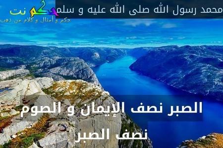 الصبر نصف الإيمان و الصوم نصف الصبر-محمد رسول الله صلى الله عليه و سلم