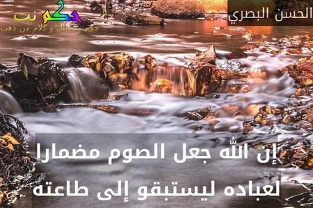إن الله جعل الصوم مضمارا لعباده ليستبقو إلى طاعته-الحسن البصري