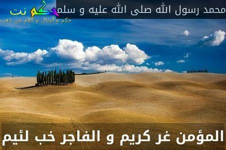 المؤمن غر كريم و الفاجر خب لئيم-محمد رسول الله صلى الله عليه و سلم