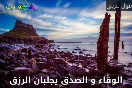 الوفاء و الصدق يجلبان الرزق-قول عربي