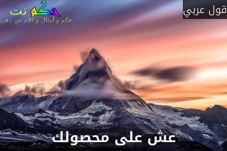 عش على محصولك-قول عربي