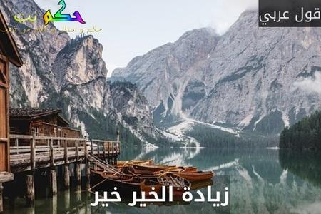 زيادة الخير خير-قول عربي