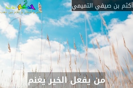 من يفعل الخير يغنم-أكثم بن صيفي التميمي