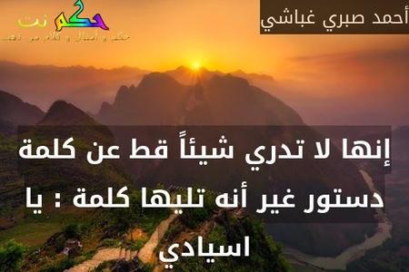 إنها لا تدري شيئاً قط عن كلمة دستور غير أنه تليها كلمة : يا اسيادي-أحمد صبري غباشي