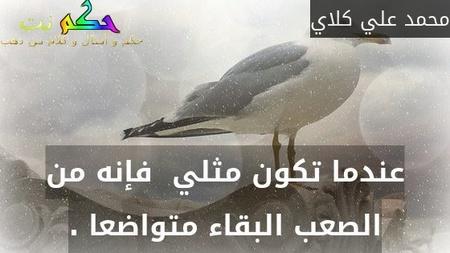 عندما تكون مثلي  فإنه من الصعب البقاء متواضعا .-محمد علي كلاي